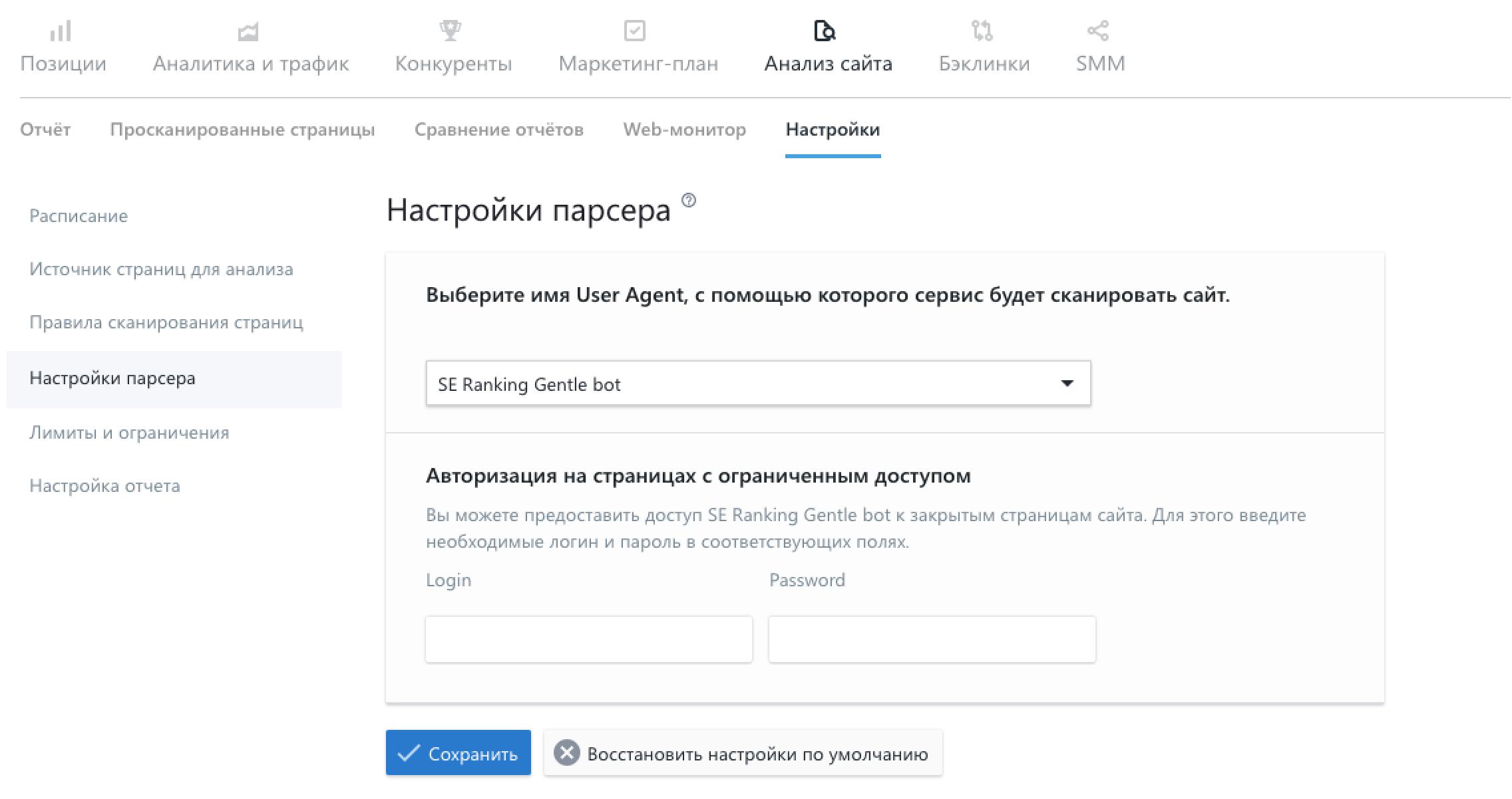 Настройка парсера для Анализа сайта в SE Ranking